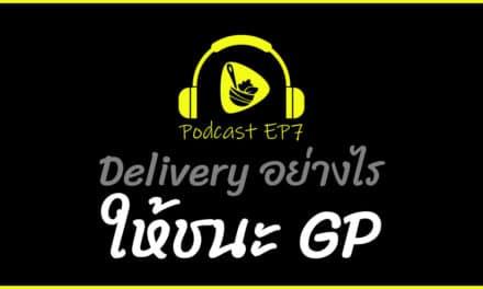 Delivery อย่างไรให้ชนะ GP | saladcreator Podcast | EP7