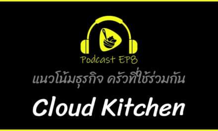 แนวโน้มธุรกิจ ครัวที่ใช้ร่วมกัน Cloud Kitchen   saladcreator Podcast   EP8