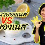 เรียลมายองเนส Real Mayonaise VS มายองเนส | saladcreator Podcast | EP17