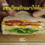 แซนวิชพริกเผาไข่ต้ม | วิธีทำง่ายๆ แต่น่ากินมาก