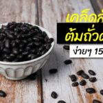 เคล็ดลับ ต้มถั่วดำ 15 นาทีสุก ใส่สลัดได้ ทำขนมได้ | Black beans
