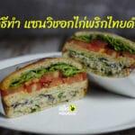 วิธีทำแซนวิชอกไก่พริกไทยดำ | แซนวิชเกาหลี | แซนวิชญี่ปุ่น
