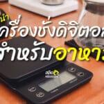 แนะนำเครื่องชั่งดิจิตอล สำหรับอาหาร | Digital Scale